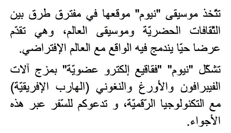 nyum traduction arabe